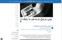 فیلم آموزش رانندگی ماشین دنده اتومات - با عکس