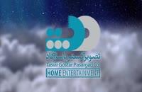 دانلود قسمت 9 سریال شهرزاد3