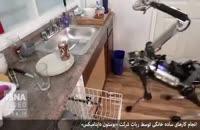 ایران کانتین: ربات چهارپایی که میتواند مستخدم باشد!