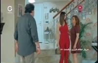 سریال انتقام شیرین دوبله فارسی - Enteghame Shirin - 22