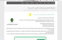 نمونه سوالات مهم کارشناس امور گمرکی دادگستری - نسخه pdf