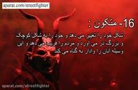 شیطان و اسامی یارای مختلفش وکارهایی که انجام میدن...
