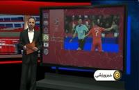 عملکرد تیم داوری فغانی در جام جهانی 2018