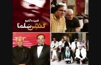 دانلود فیلم کنتس سلما حسن فتحی /لینک در توضیحات