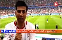 فیلم تشویق رونالدو توسط ایرانی ها حاضر در ورزشگاه