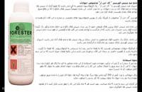 شپش کش مایع بسیار قوی و بی خطر برای حیوانات - فورستر آی جی آر