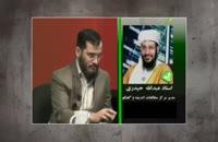 تناقضات کارنشناسان شبکه های وهابی در ترجمه روايت سينه زنی و عزاداری عايشه