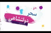 دانلود سریال ساخت ایران2 قسمت اول