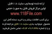 آموزش کناف کاری از ابتدا تا انتها 100درصد تضمینی  www.118File.Com