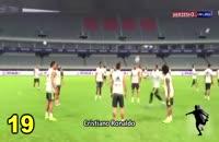 20 حرکت جالب با توپ از ستاره های فوتبال