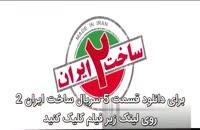 سریال ساخت ایران2 قسمت7 | قسمت هفتم فصل دوم ساخت ایران هفت