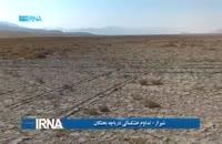 تداوم خشکسالی دریاچه بختگان