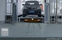 رباتها خودروی شما را پارک میکنند!
