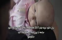 دانلود فیلم Only the Brave 2017 - نبرد با آتش با دوبله فارسی