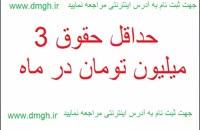 کار در منزل اصفهان 97