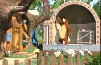 انیمیشن جنجالی ماشاومیشا 02128423118-09130919448-wWw.118File.Com
