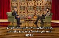 دانلود برنامه دورهمی سید محمد موسوی با لینک مستقیم
