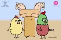 جدیدترین انیمیشن سوریلند-همطویلهای 12 -برخورد صحیح با آثار باستانی