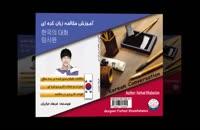مجموعه کتاب های مؤلف فرهاد خبازیان (Farhad Khabazian)