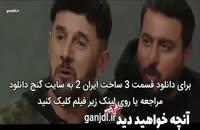 """دانلود ساخت ایران 2 قسمت 3 """"قسمت سوم فصل دوم ساخت ایران"""""""