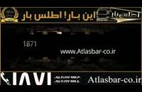 اتوبار شرق تهران با اتوبارو باربری اطلس بار پاسارگاد
