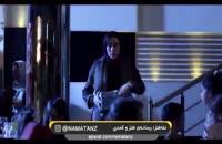نماطنز | هومن سیدی در سریال گلشیفته