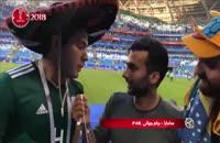 مصاحبه محمد حسین میثاقی با هواداران برزیل و مکزیک بعد از بازی در جام جهانی