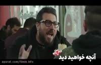 دانلود قسمت هشتم 8 سریال (رایگان) ساخت ایران 2