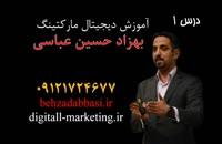 مدرس دوره دیجیتال مارکتینگ درس1 بهزاد حسین عباسی