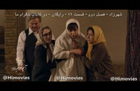 دانلود رایگان شهرزاد قسمت 11 فصل دوم با لینک مستقیم