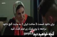 قسمت سوم 3 سریال ساخت ایران 2 | قسمت 3 فصل 2 ساخت ایران