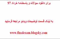 پاسخنامه امتحان نهایی ریاضی 3 سوم تجربی 21 خرداد 97 (جواب سوالات)