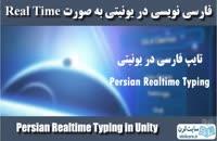 فارسی نویسی در یونیتی به صورت Real time - جلسه 1