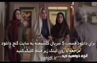 دانلود سریال گلشیفته قسمت 5 پنجم