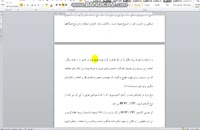 پایان نامه مکانیک تهویه مطبوع و صنایع مرتبط به آن - نسخه ورد 374 صفحه