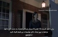 دانلود قسمت 13 فصل هشتم سریال The Walking Dead مردگان متحرک