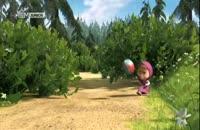 انیمیشن ماشا و میشا 02128423118-09130919448- wWw.118File.Com