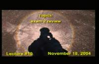 007113 - فیزیک: 3.موج و ارتعاش (Walter Lewin)