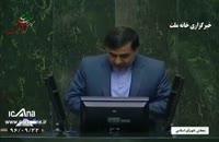 نطق میان دستور نماینده ممسنی و رستم در مجلس شورای اسلامی