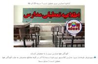 تعطیلی مدارس تبریز فردا 25 آذر 96