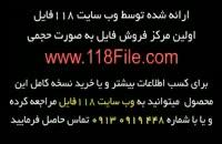 اولین بسته آموزش نصب آسمان مجازی02128423118-09130919448-wWw.118File.Com