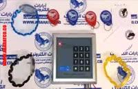 سیستم درب بازکن با کارت و کد هوشمند دربازکن کارتی رمزی RFID