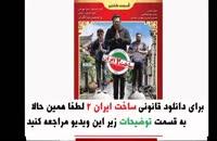 دانلود سریال ساخت ایران 2 قسمت هشتم 8 | کامل و بدون سانسور