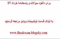 پاسخنامه امتحان نهایی زبان فارسی 3 سوم دبیرستان 6 خرداد 97 (جواب سوالات)