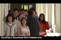 دانلود فصل 2 ساخت ایران 2 قسمت 8 هشتم رایگان کیفیت عالی