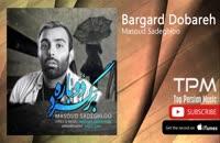 آهنگ مسعود صادقلو بنام برگرد