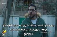 سریال ساخت ایران 2 - قسمت 2 دوم