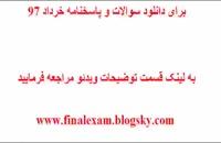 پاسخنامه امتحان نهایی جامعه شناسی (2) 20 خرداد 97 (جواب سوالات)
