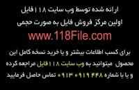 3سوته کناف کار شوید 02128423118-09130919448 - wWw.118File.Com