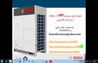شبیه سازی سیستم VRF با استفاده از نرم افزار هایسیس